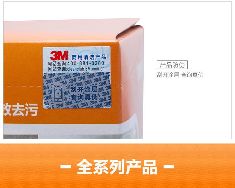 3M 思高9030精细表面用百洁布127mm*89mm