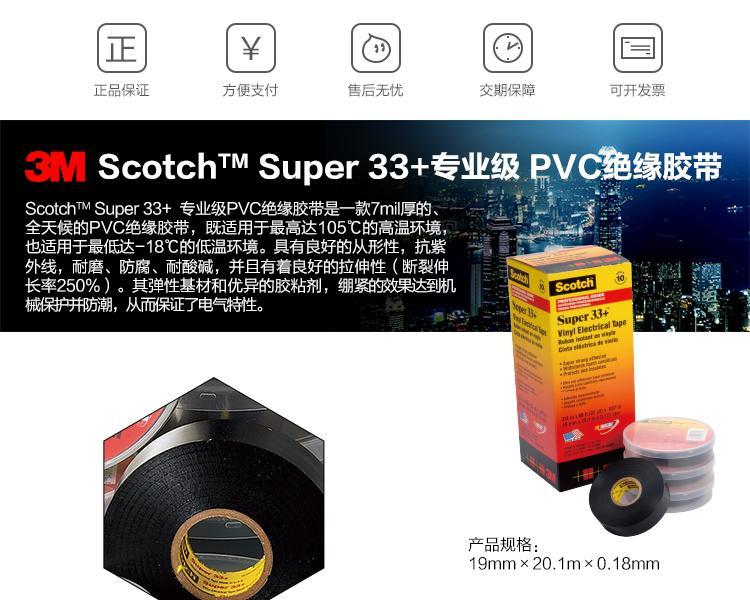 3M 33+ 特优型电气绝缘胶带19MM*20M黑色