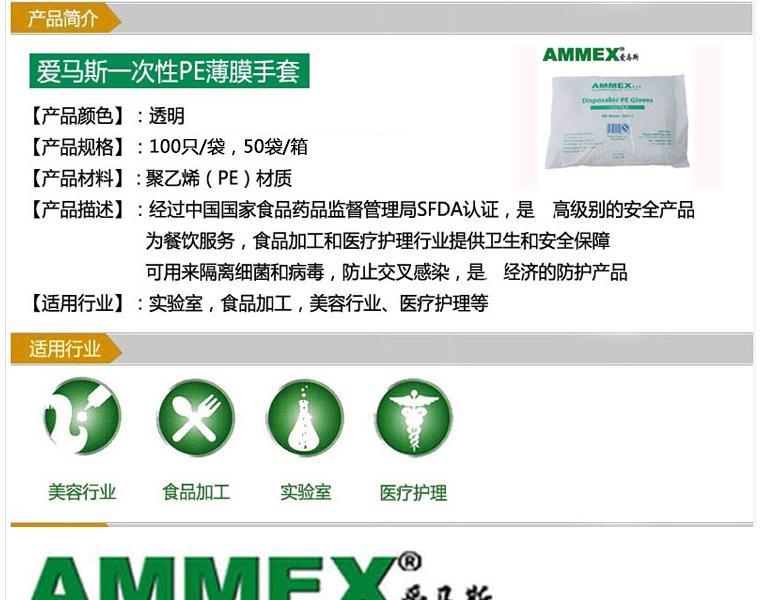 AMMEX爱马斯PGLOVE100C-2一次性PE薄膜手套(无粉)