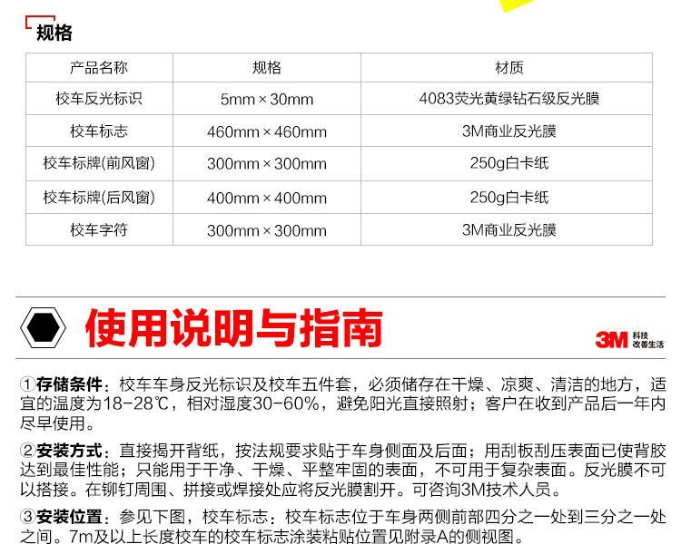 3M校车反光贴 荧光黄绿(半切)整卷5cm*45.7m