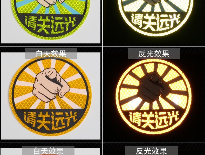 3M钻石级卡通反光贴荧光黄色请关远光 直径110mm