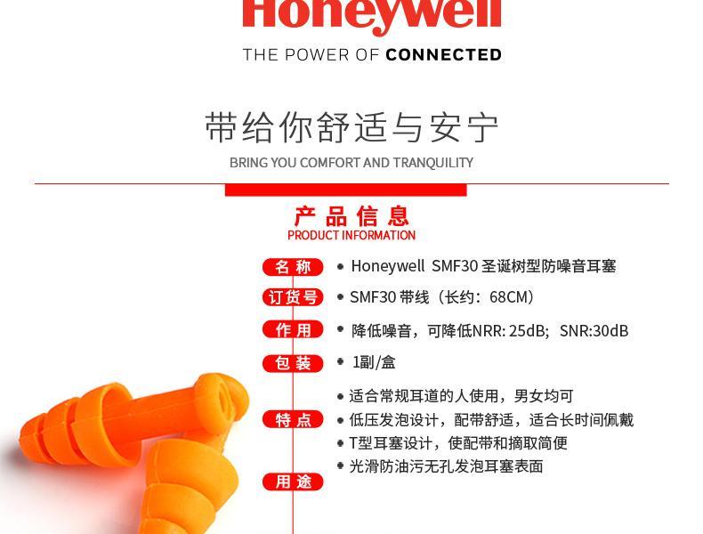 Honeywell霍尼韦尔SMF-30 SmartFit降噪耳塞