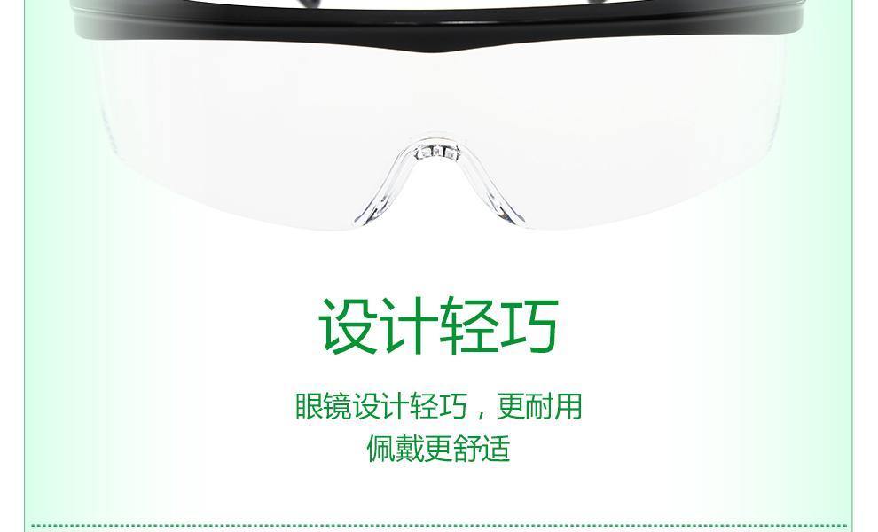 MSA梅思安 10108428 杰纳斯-AC防护眼镜