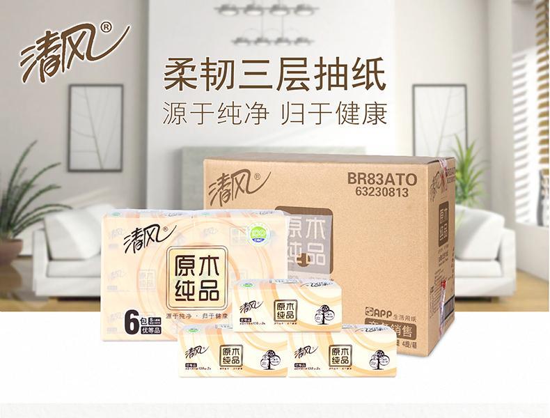 清风BR83ATO1原木纯品3层130抽小规格软抽面巾纸(原型号为BR83ATO 无货可用BR63A3BS替代)
