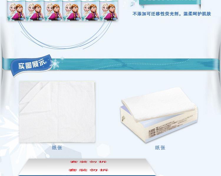 清风B66ATV手帕纸清风冰雪奇缘3层8张10包迷你型纸手帕
