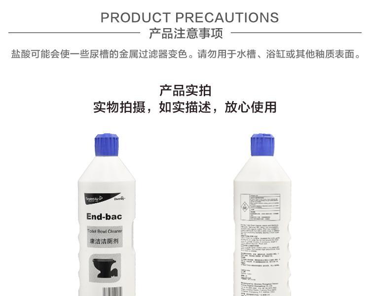 庄臣泰华施HH900090康洁洁厕剂