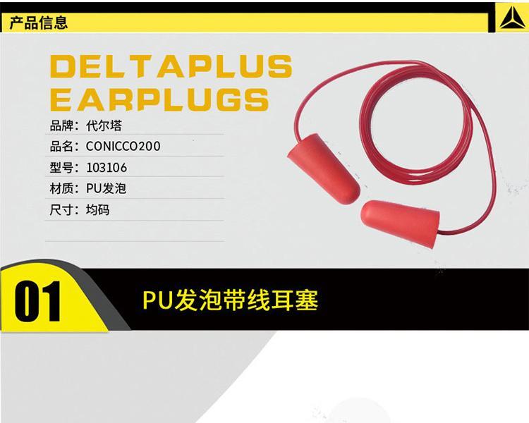 DELTAPLUS/代尔塔103106 CONICCO200 带线耳塞
