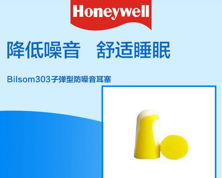 Honeywell霍尼韦尔1006187 Bilsom子弹型耳塞填充包 (用于 LS-400 )