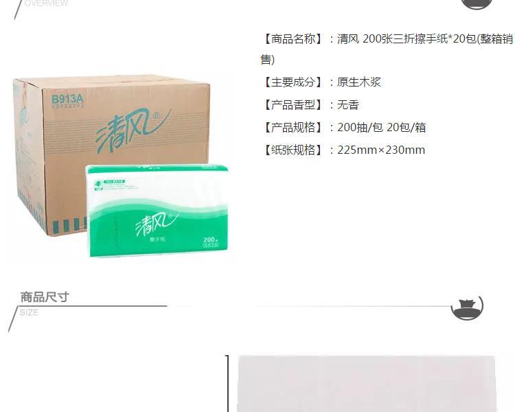 清风B913A擦手纸(厚)