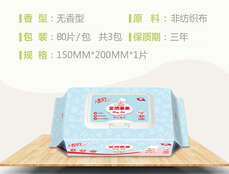 清风BWBI80婴儿湿巾 80片/包
