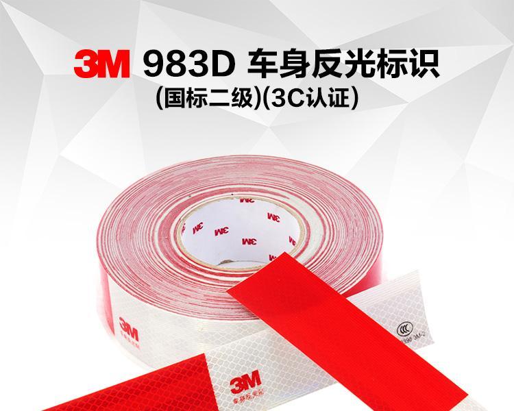 3M 983D 二级车身反光贴(半切)150片装(50mm*45.7m)