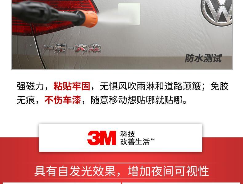 3M 蓄光膜 万能磁力贴3cm*8cm