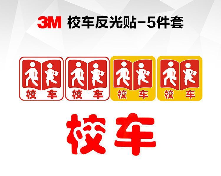 3M校车反光贴大车白底红字5件套