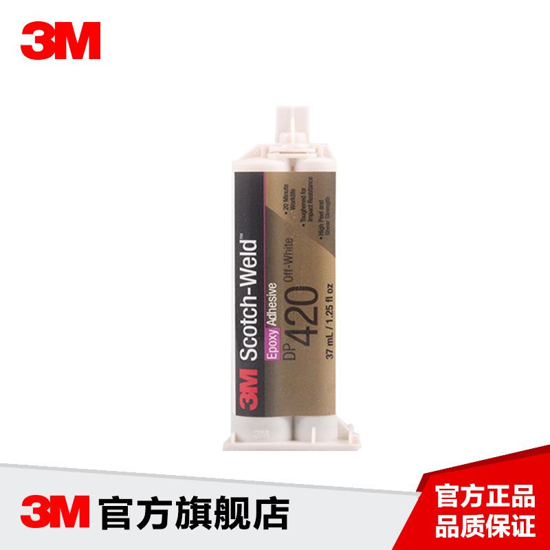3M DP420双组份环氧胶乳白色1.25盎司
