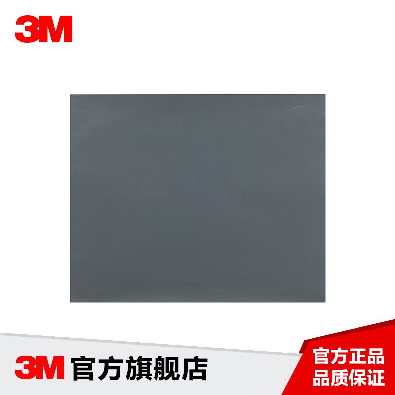 3M 401Q P1500水砂纸