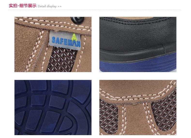 SAFEMAN君御 COM4022舒适型安全鞋