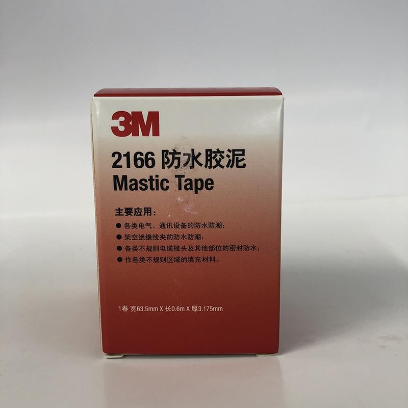 3M 2166胶泥 63.5MM X 0.6M