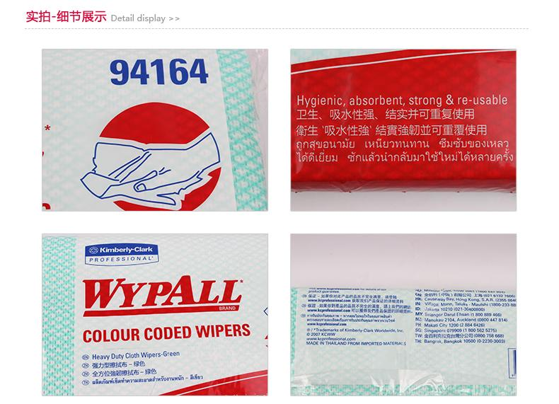 KIMBERLY-CLARK/金佰利 94164WYPALL强韧型彩色清洁擦拭布(绿色)