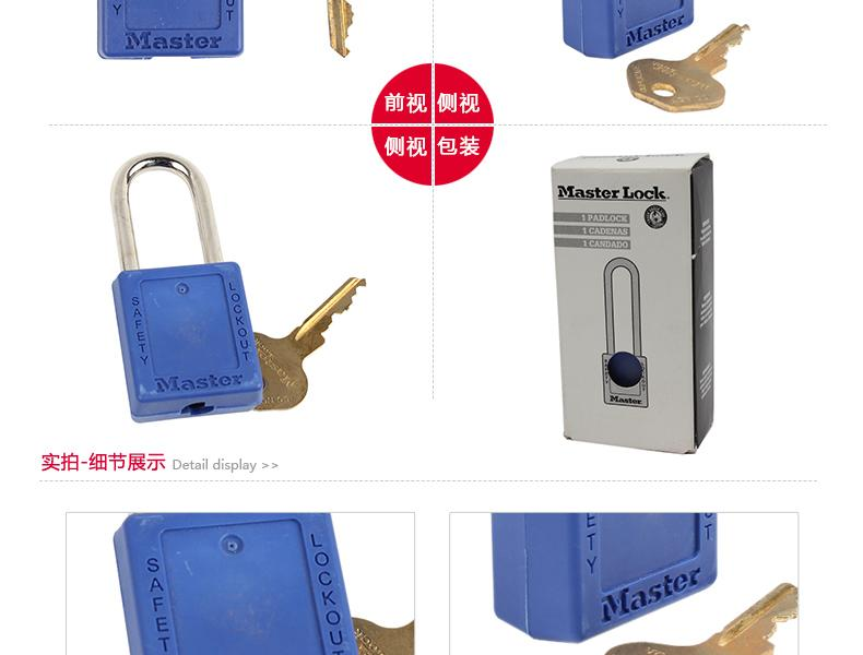 玛斯特 410MCNBLU 工程塑料安全锁