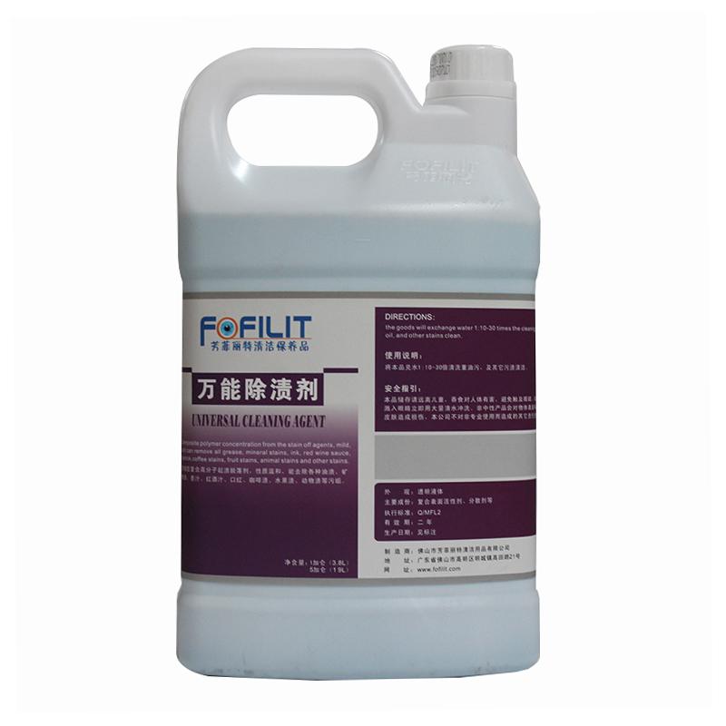 芳菲丽特-芳牌 万能除渍剂