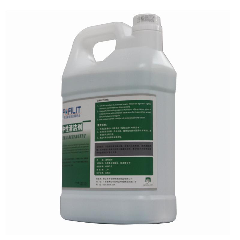 芳菲丽特-芳牌 中性清洁剂