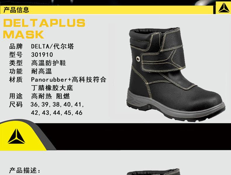 代尔塔 301910 4x4系列超高温阻燃安全靴36 项目产品-38