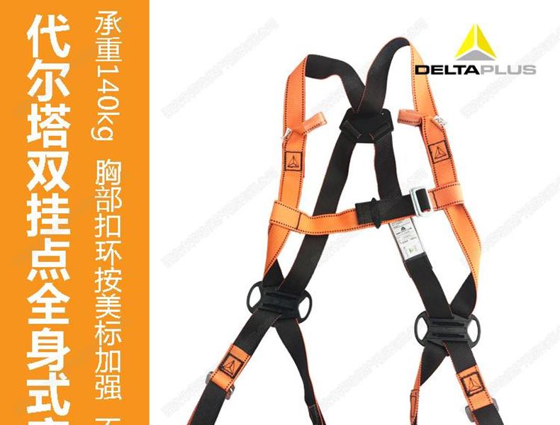 代尔塔501013 HAR12MFB双挂点胸扣安全带