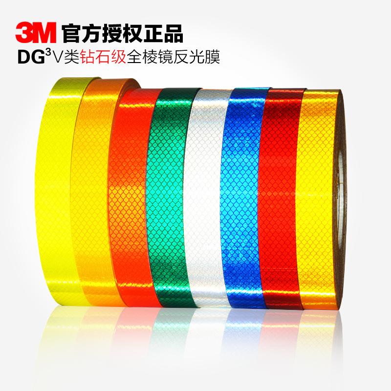 3M 4092钻石级反光膜 红色