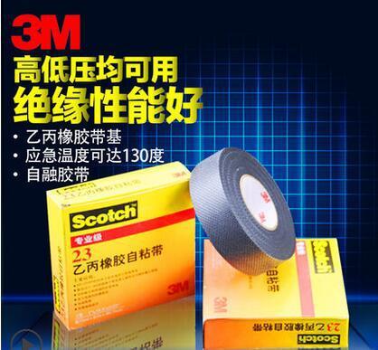 3M 23号乙丙橡胶自粘带(19MMX9.15M)