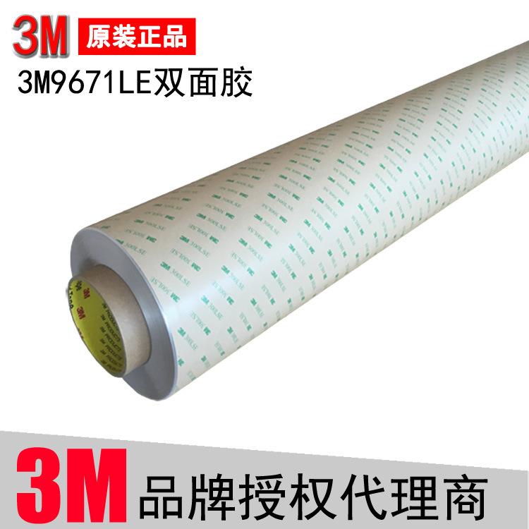 3M 9671LE双面胶(1371mm*55m)