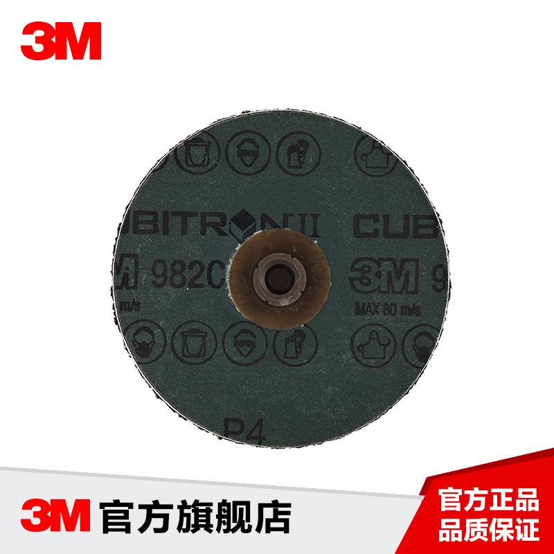 3M 982C纤维砂碟 P36 5英寸X 7/8英寸*500P