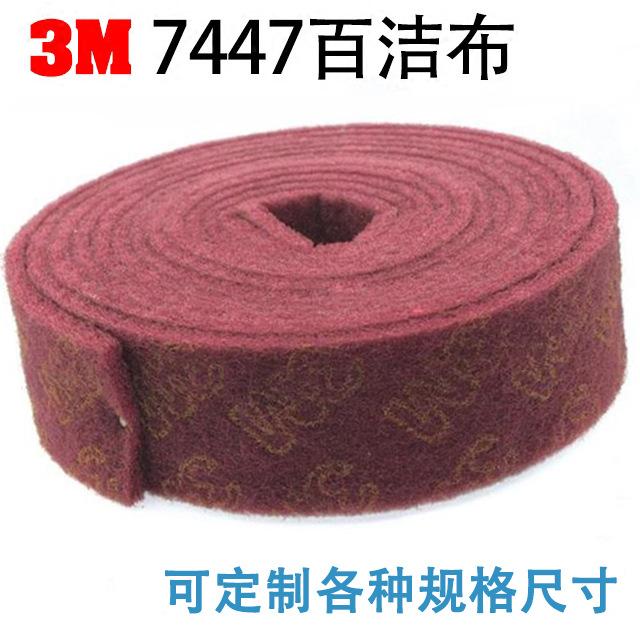 3M7447工业百洁布(6*9英寸)
