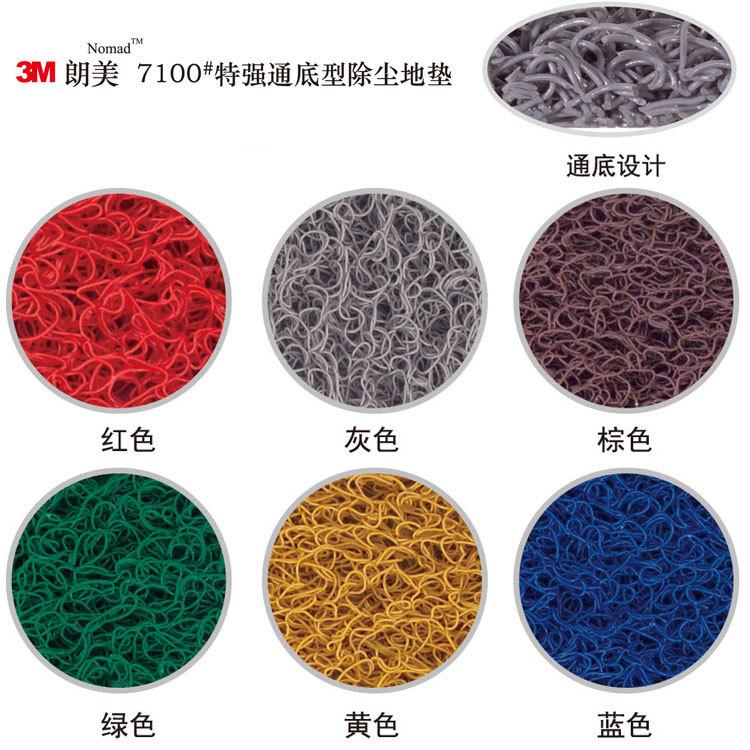 3M 朗美7100特强通底型地垫红色 (加工)
