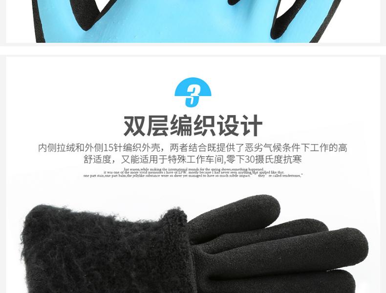 DELTAPLUS/代尔塔201736 VV736双层乳胶发泡防寒手套-9