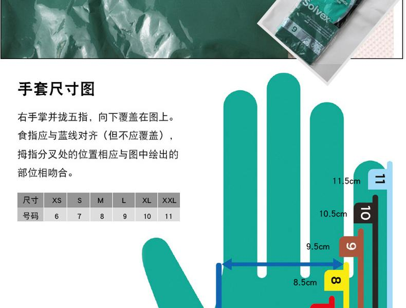 Ansell安思尔 37-873工业耐酸碱丁腈橡胶手套