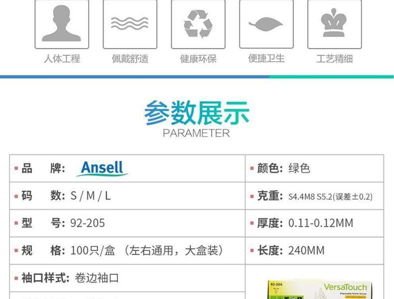 安思尔Ansell VersaTouch 92-205-L白色一次性无粉丁腈橡胶手套
