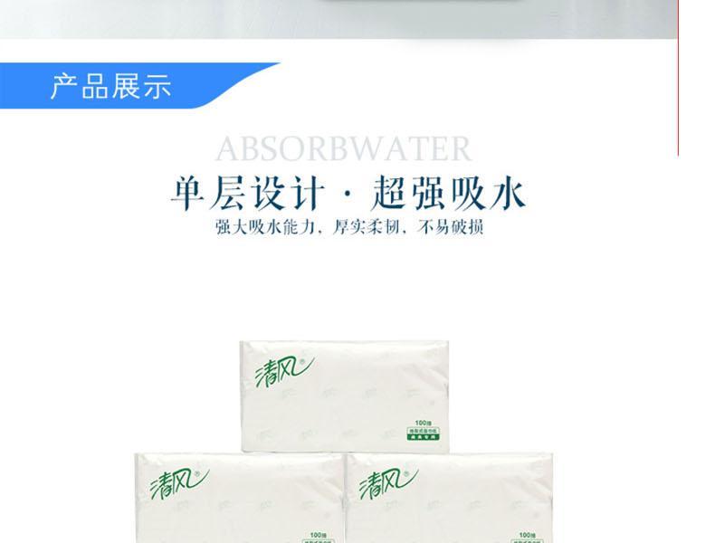 清风 B312YZ 软包装抽取式面巾纸