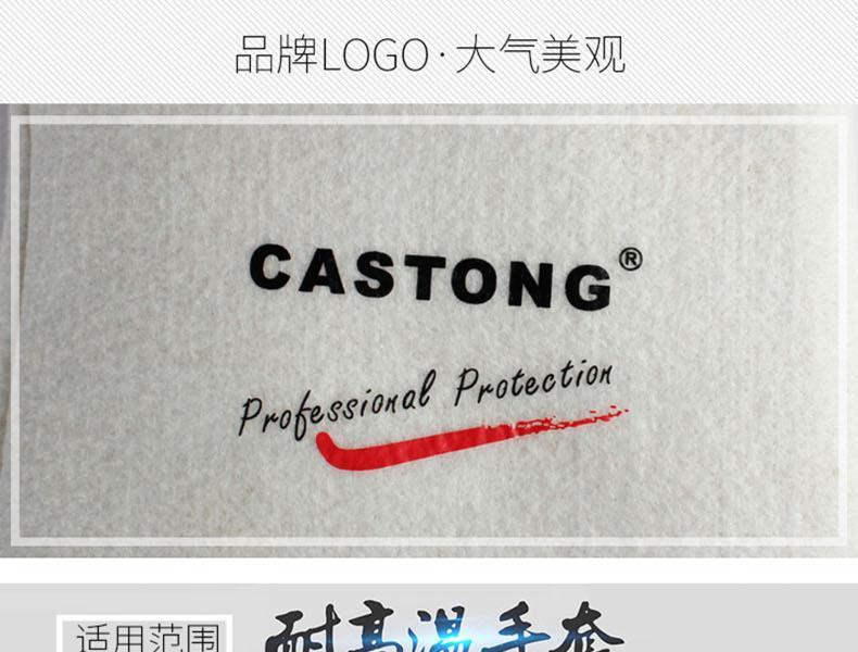 CASTONG/卡司顿 PKKK35-33 耐高温200度手套