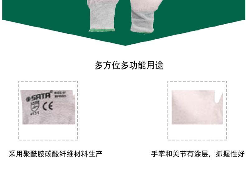 世达SF0002聚酰胺碳纤维防静电手套 9