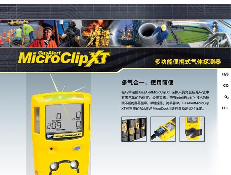 BW MCXL-4四合一气体检测仪MC-XWHM-Y-CN(LEL/O2/CO/H2S)