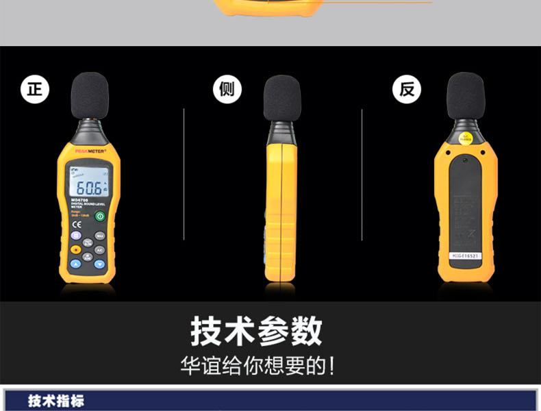 华谊MS6708 噪音计