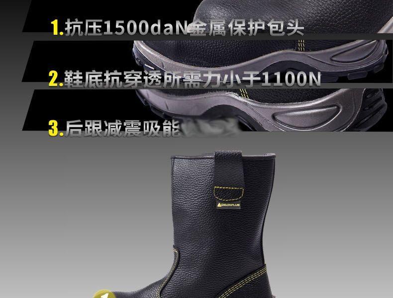代尔塔301404 ONTARIO S1P高帮安全靴45
