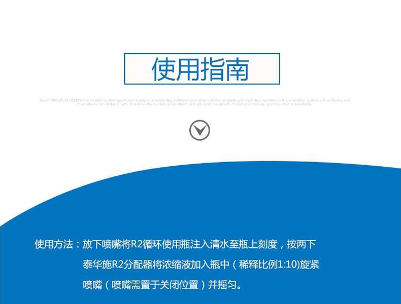 庄臣泰华施HH820126 R2特洁牌清洁消毒剂2x1.5L