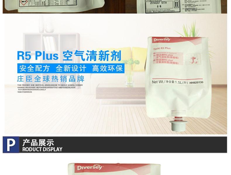 庄臣泰华施HH820130特洁牌R5 Plus空气清新剂(除烟味)