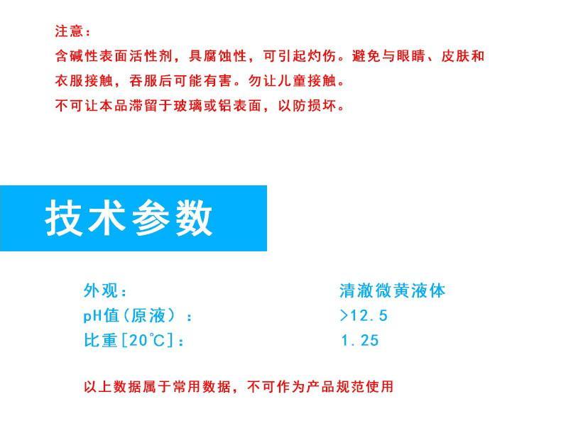 庄臣泰华施HH900118厨房重油清洁剂