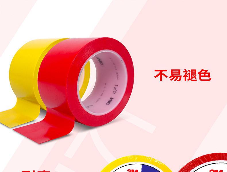 3M J71-Y黄色警示胶带
