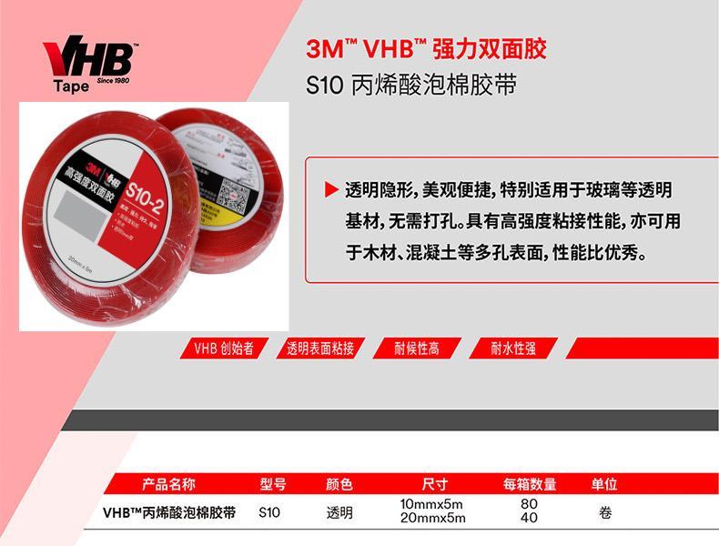 3M S10-2高强度双面胶