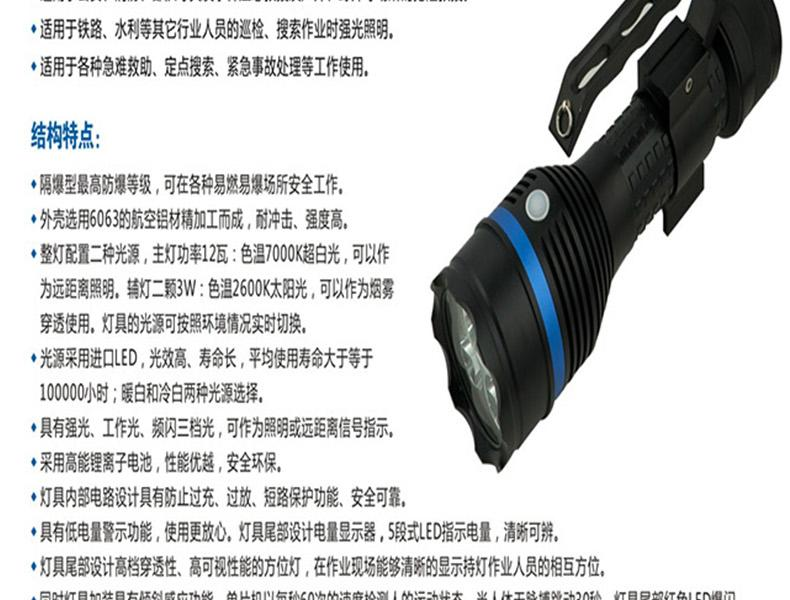 晶全照明BJQ6071手提式防爆探照灯