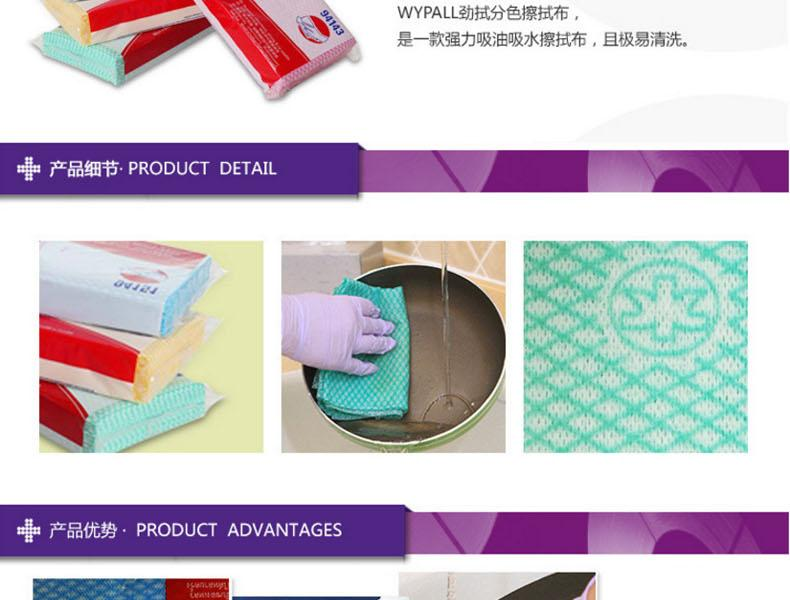 KIMBERLY-CLARK/金佰利 94144WYPALL* 标准型彩色清洁擦拭布(黄色)