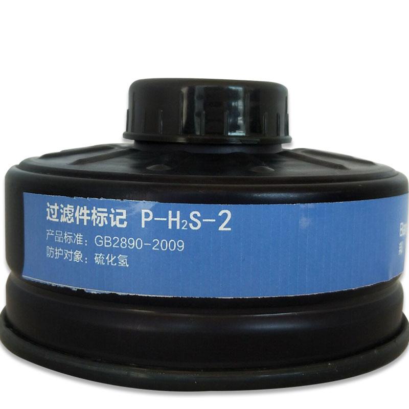 邦固牌P-H2S-2防硫化氢滤毒罐